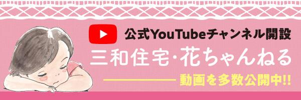 三和住宅 公式YouTubeチャンネル公開