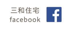 三和住宅 facebook