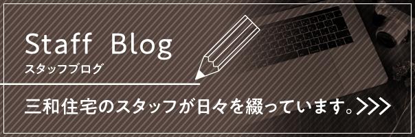 三和住宅 スタッフブログ